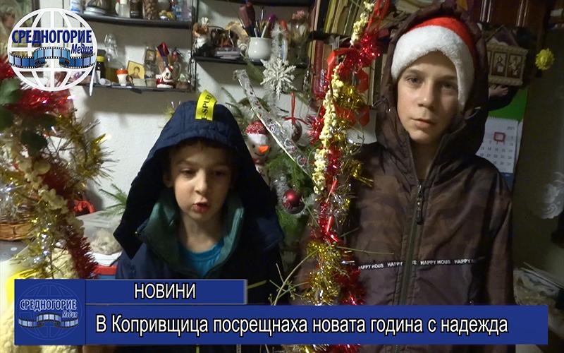 В Копривщица посрещнаха новата година с надежда