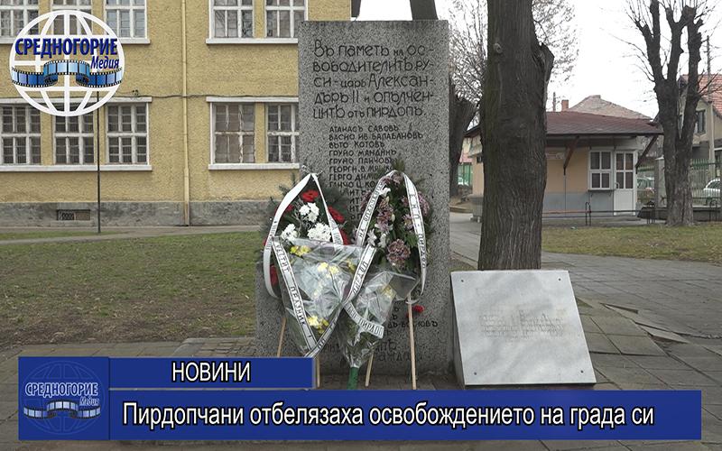 Пирдопчани отбелязаха освобождението на града си