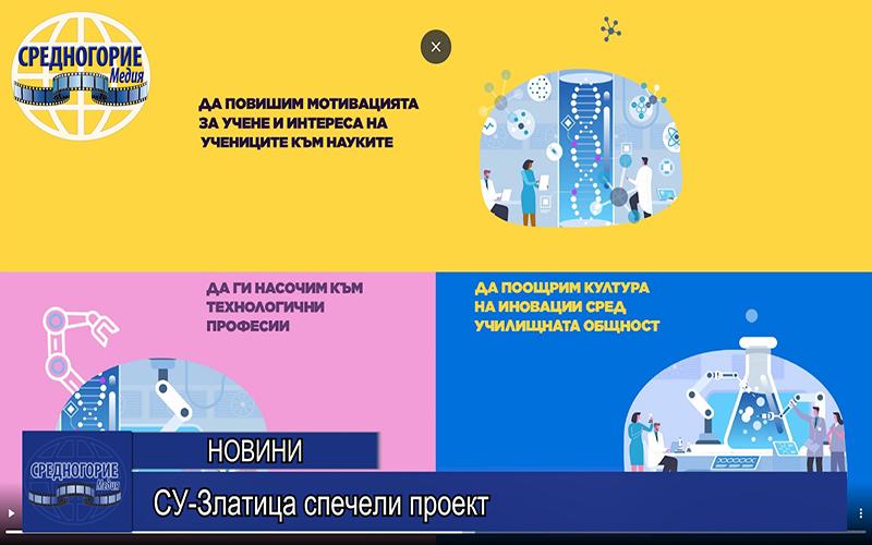 СУ-Златица спечели проект