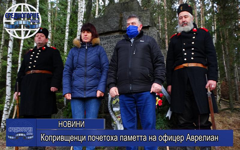 Копривщенци почетоха паметта на офицер Аврелиан