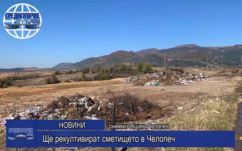 Ще рекултивират сметището в Челопеч