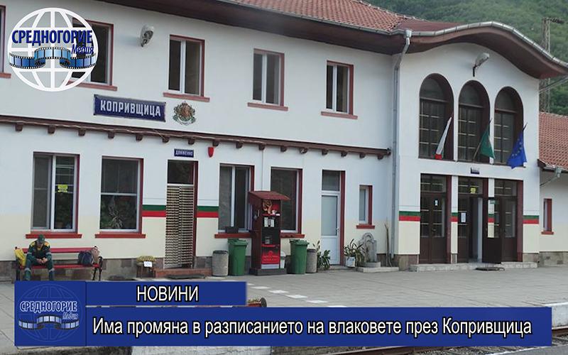 Има промяна в разписанието на влаковете през Копривщица