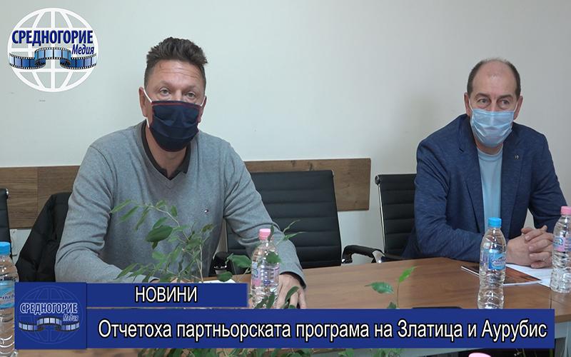 Отчетоха партньорската програма на Златица и Аурубис