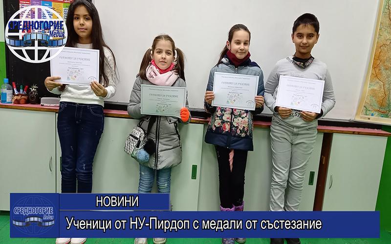 Ученици от НУ-Пирдоп с медали от състезание
