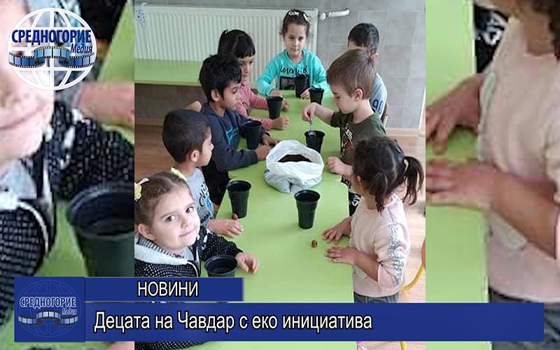 Децата на Чавдар с еко инициатива