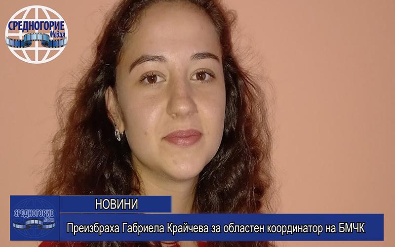 Преизбраха Габриела Крайчева за областен координатор на БМЧК