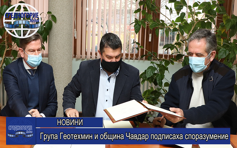 Група Геотехмин и община Чавдар подписаха споразумение