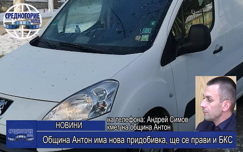 Община Антон има нова придобивка, ще прави и БКС