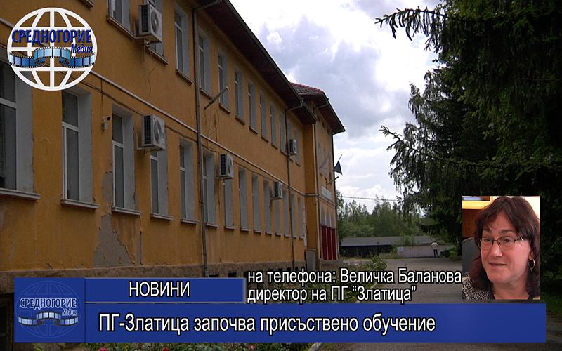 ПГ-Златица започва присъствено обучение