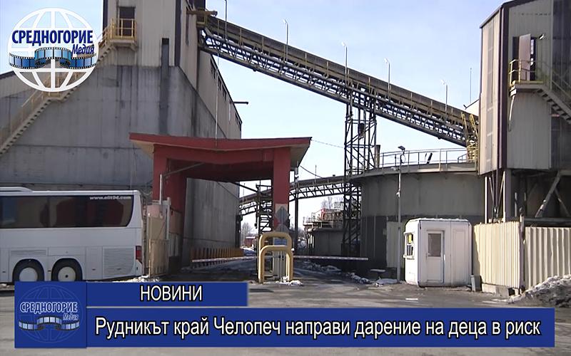 Рудникът край Челопеч направи дарение на деца в риск