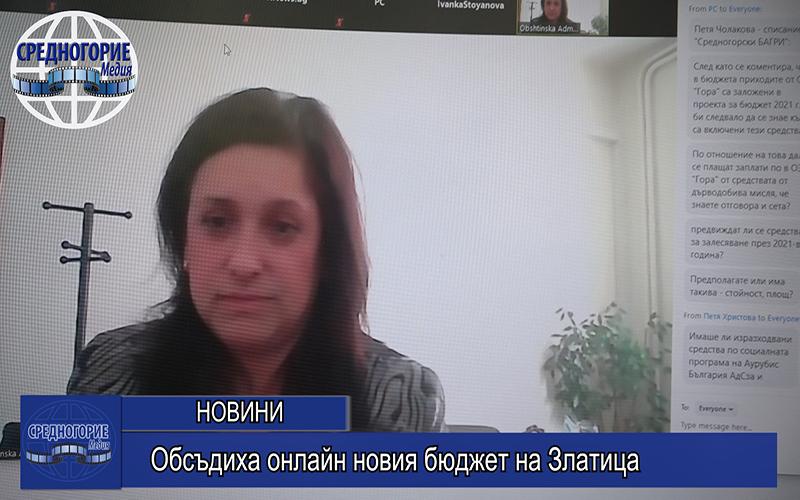 Обсъдиха онлайн новия бюджет на Златица