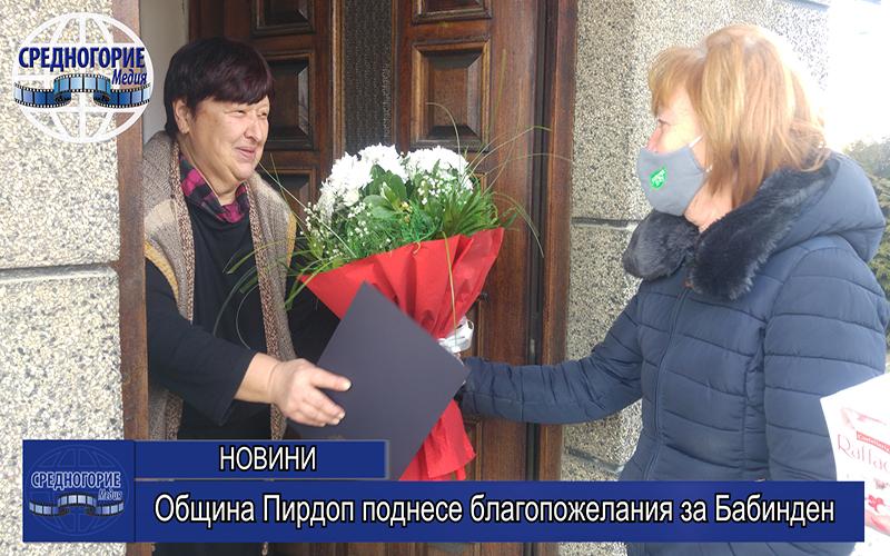 Община Пирдоп поднесе благопожелания за Бабинден