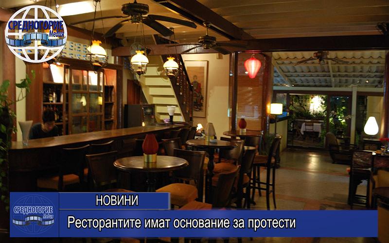Ресторантите имат основание за протести