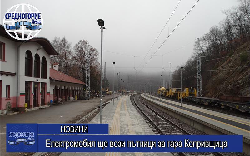 Електромобил ще вози пътници за гара Копривщица