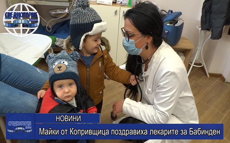 Майки от Копривщица поздравиха лекарите за Бабинден