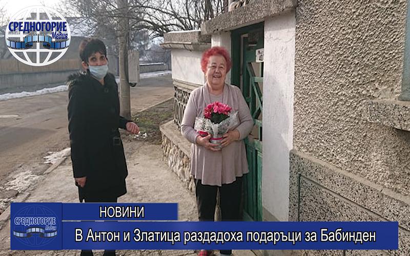В Антон и Златица раздадоха подаръци за Бабинден