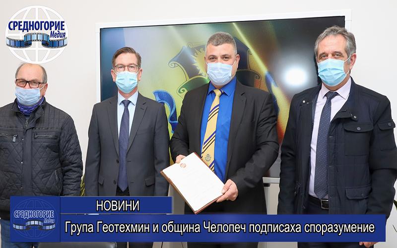 Група Геотехмин и община Челопеч подписаха споразумение