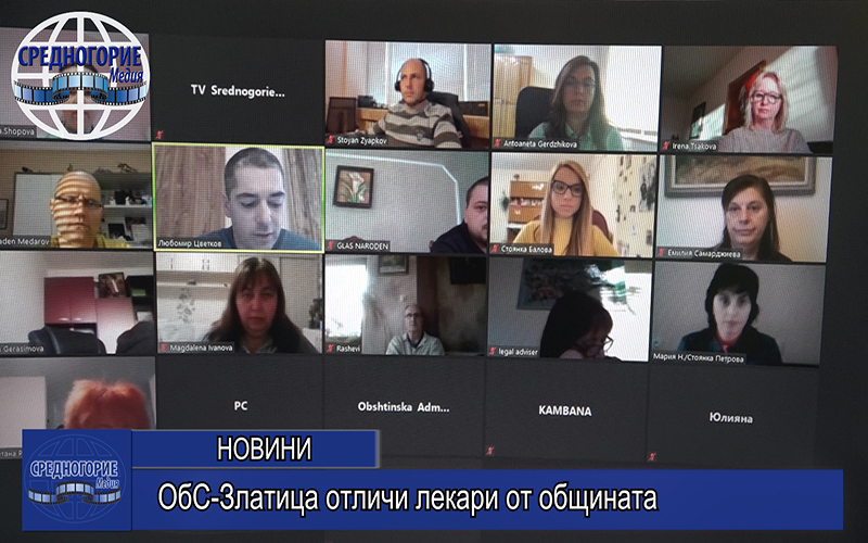 ОбС-Златица отличи лекари от общината