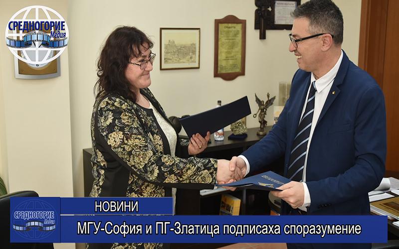 МГУ-София и ПГ-Златица подписаха споразумение