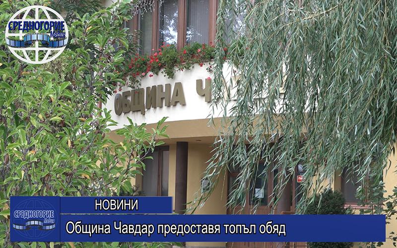 Община Чавдар предоставя топъл обяд