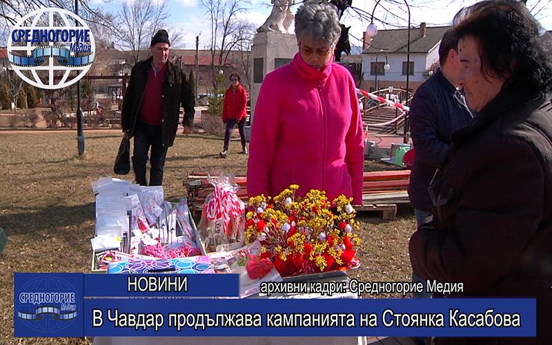 В Чавдар продължава кампанията на Стоянка Касабова