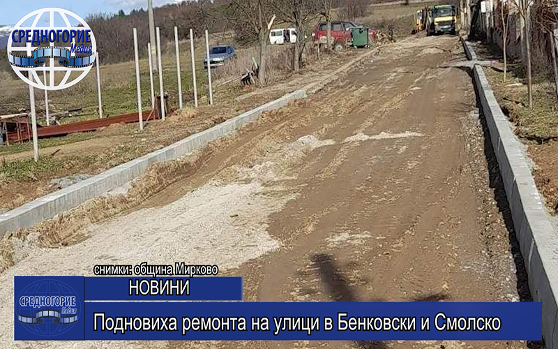 Подновиха ремонта на улици в Бенковски и Смолско