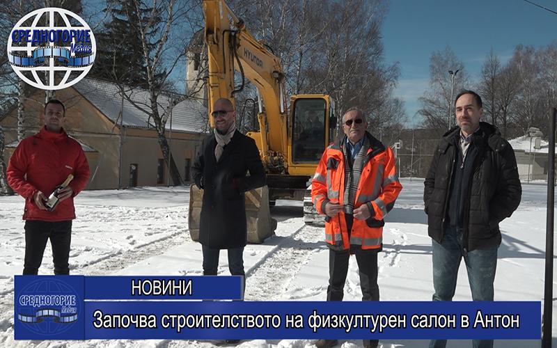 Започва строителството на физкултурен салон в Антон