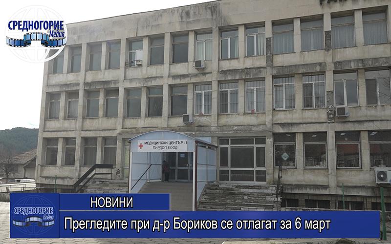 Прегледите при д-р Бориков се отлагат за 6 март