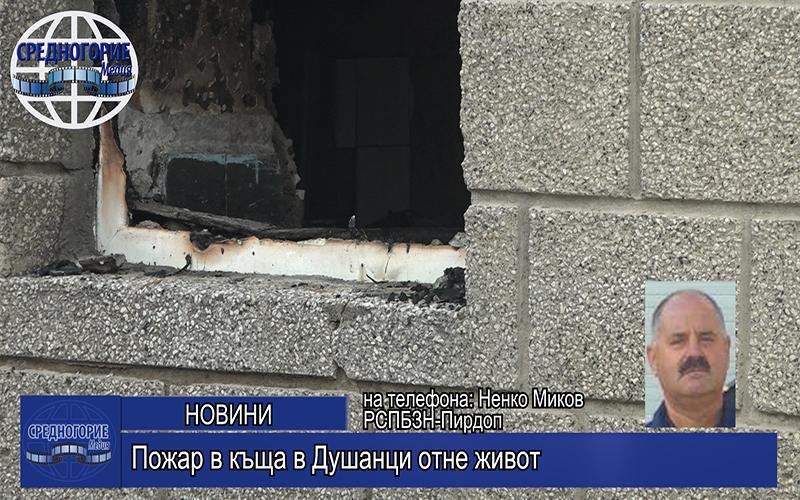 Пожар в къща в Душанци отне живот