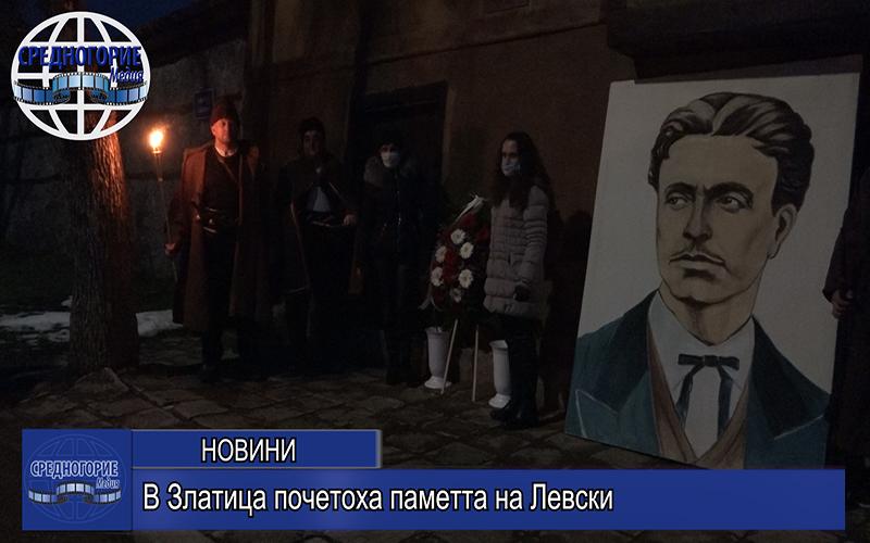 В Златица почетоха паметта на Левски