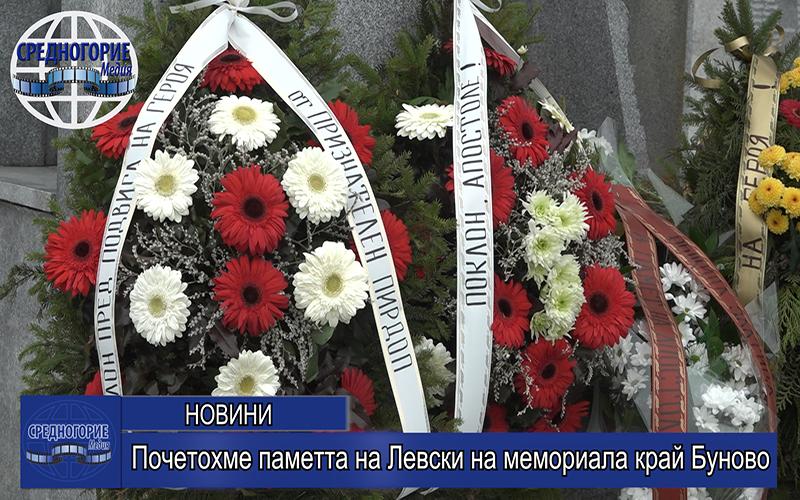 Почетохме паметта на Левски на мемориала край Буново