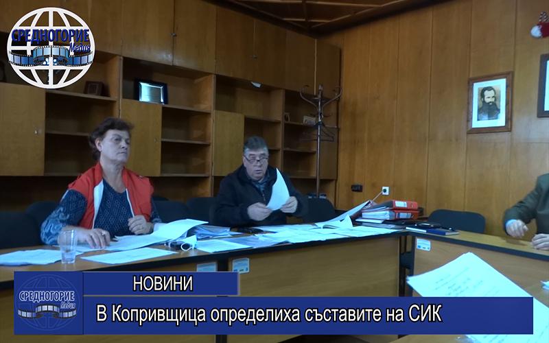 В Копривщица определиха съставите на СИК