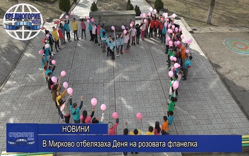 В Мирково отбелязаха Деня на розовата фланелка
