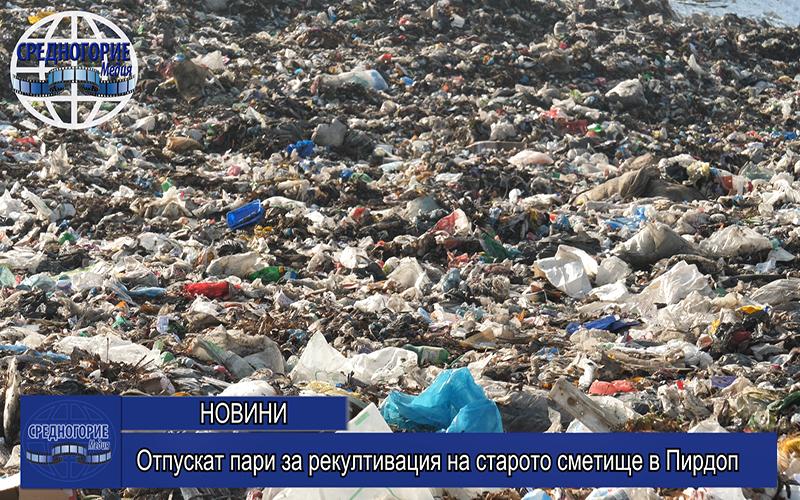 Отпускат пари за рекултивация на старото сметище в Пирдоп