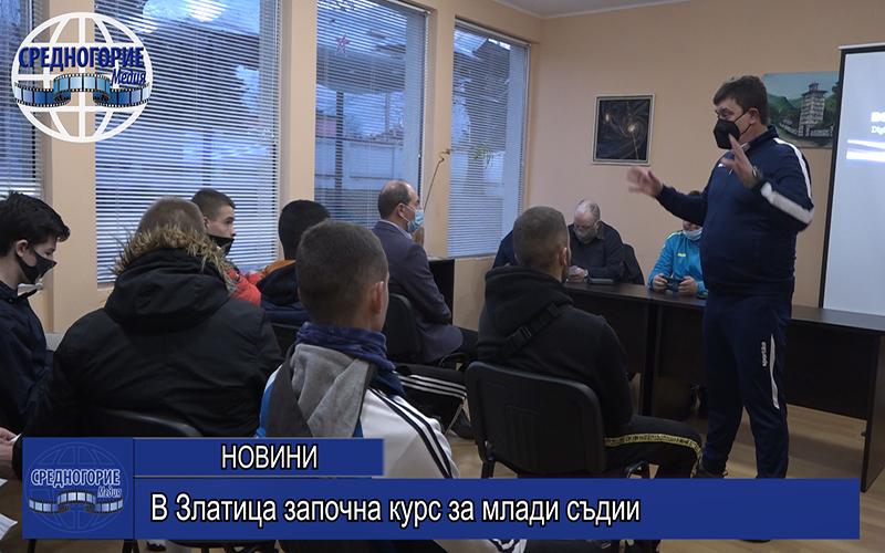 В Златица започна курс за млади съдии