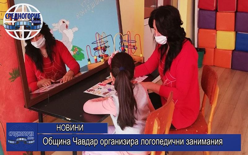 Община Чавдар организира логопедични занимания