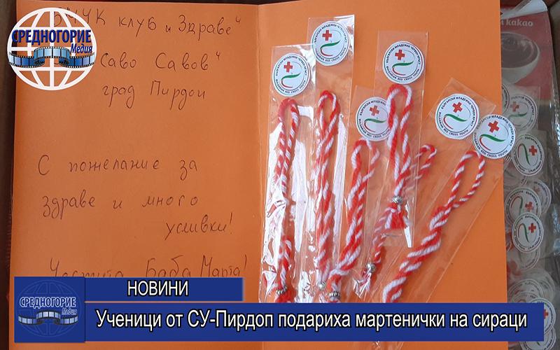 Ученици от СУ-Пирдоп подариха мартенички на сираци