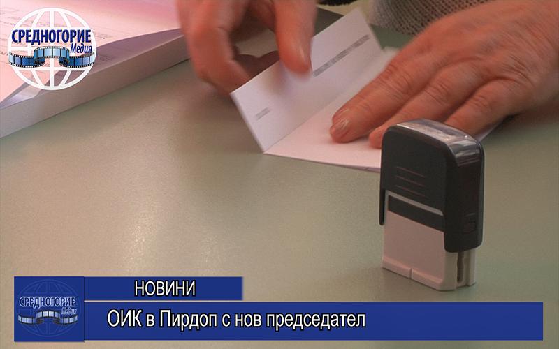 ОИК в Пирдоп с нов председател