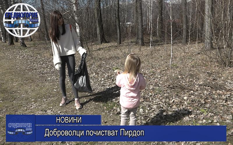 Доброволци почистват Пирдоп