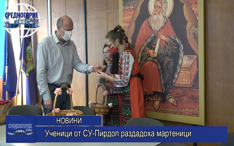 Ученици от СУ-Пирдоп раздадоха мартеници