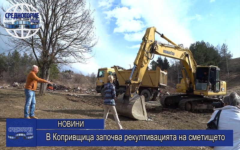 В Копривщица започва рекултивацията на сметището