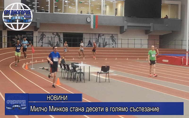 Милчо Минков стана десети в голямо състезание