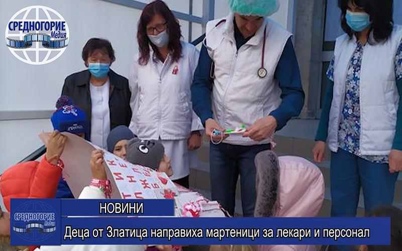 Деца от Златица направиха мартеници за лекари и персонал