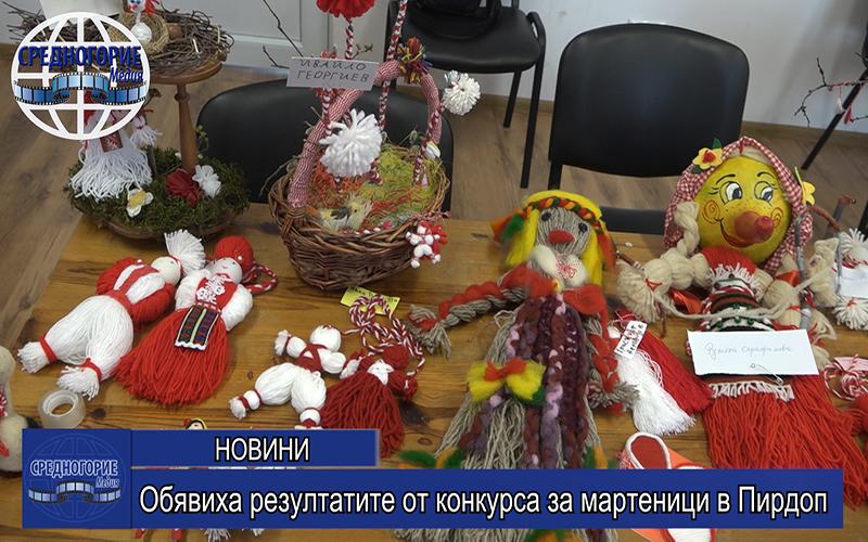 Обявиха резултатите от конкурса за мартеници в Пирдоп