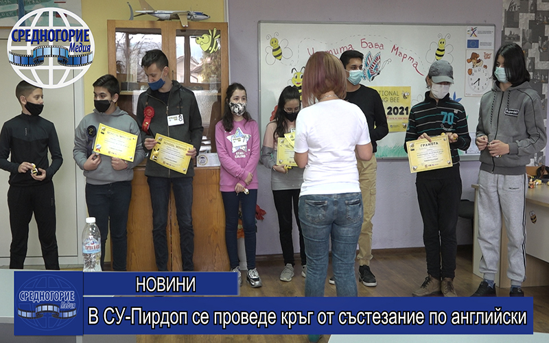 В СУ-Пирдоп се проведе кръг от състезание по английски