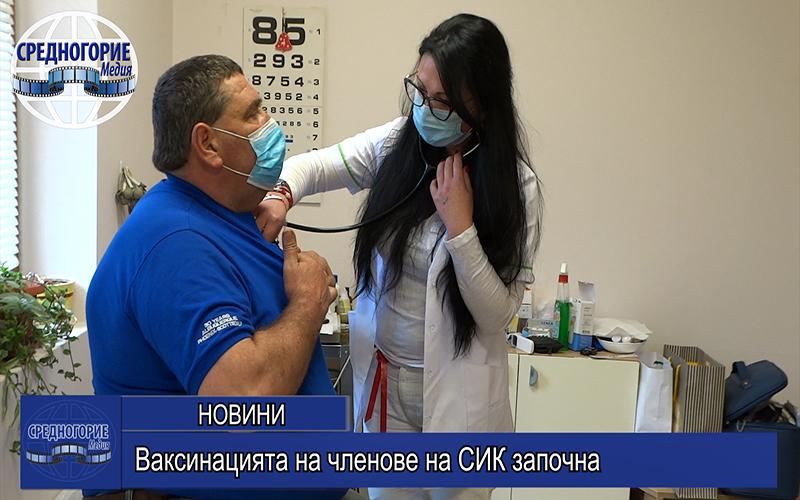 Ваксинацията на членове на СИК започна