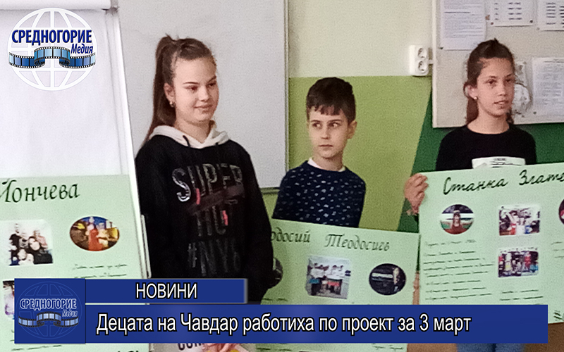 Децата на Чавдар работиха по проект за 3 март