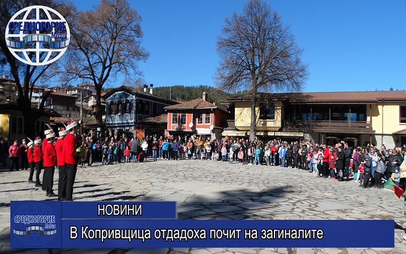 В Копривщица отдадоха почит на загиналите