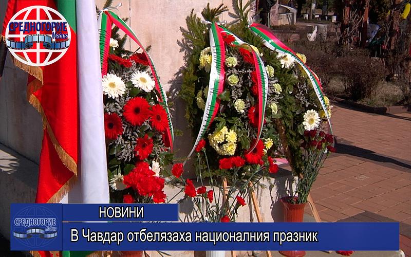 В Чавдар отбелязаха националния празник