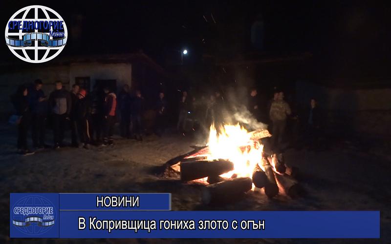 В Копривщица гониха злото с огън